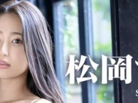 【GG扑克】sdmt-053  不只外型超美!松冈すず还会中文!