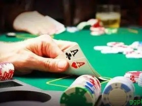 【GG扑克】身上有这7种毛病的紧凶玩家,说你们是鱼别不服!