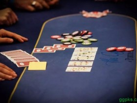 【GG扑克】如何判断你在河牌拿着最好牌