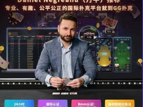 【GG扑克】不确定范围原则,程序化风格以及昵称暗示