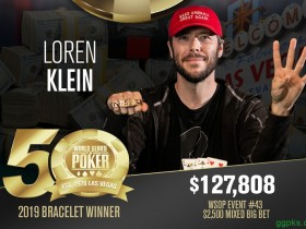【GG扑克】发挥最稳定的牌手,Loren Klein创连续四年荣获WSOP金手链之举