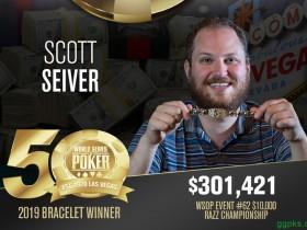 【GG扑克】Scott Seiver斩获$10,000 Razz桂冠,丹牛荣获赛事第五名!