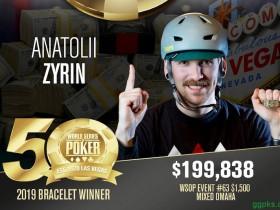 【GG扑克】2019 WSOP $1,500混合奥马哈8+赛事:Anatolii Zyrin夺冠,朱跃奇获得亚军!