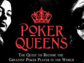 【GG扑克】《扑克女王》纪录片将在亚马逊上线