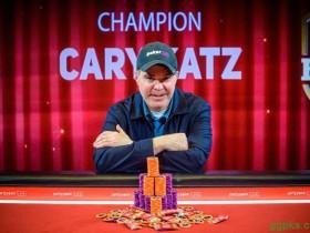 【GG扑克】迎来职业巅峰时刻,Cary Katz斩获超高额豪客碗伦敦站冠军,揽获奖金210万英镑!