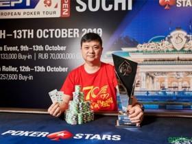 【GG扑克】中国选手叶毅斩获2019扑克之星EPT公开赛索契站主赛冠军,奖金$301K