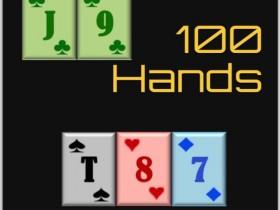 【GG扑克】六人桌常规局典型牌例100手-序言