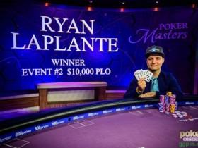 【GG扑克】扑克大师赛第二项$10K PLO赛事:Ryan Laplante夺冠,Chance Kornuth蝉联第二!