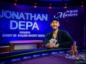【GG扑克】Jonathan Depa斩获扑克大师赛$10K短牌胜利,入账$133,200