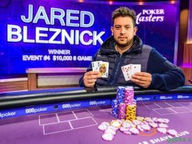【GG扑克】Jared Bleznick摘得2019扑克大师赛$10K八项混合赛桂冠,奖金$153,000