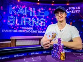 【GG扑克】扑克大师赛:Kahle Burns斩获$25,000 NLH胜利,Sam Soverel领跑玩家排行榜
