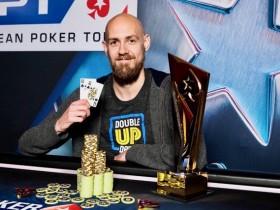 【GG扑克】Stephen Chidwick摘得EPT布拉格站€50,000豪客赛桂冠