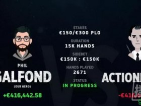 【GG扑克】Galfond喜提41万欧元 将对手两次打出GOOD GAME!