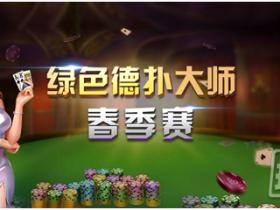 【GG扑克】WCAA绿色德扑大师春季赛进阶攻略,两大秘籍助你脱颖而出