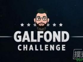 【GG扑克】Galfond挑战赛Day5:Action Freak逆转局势,赢得€105K