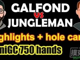 【GG扑克】Galfond与Jungleman正式开战,首场Galfond赢得€86,870