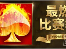 【GG扑克】全新赛事 钜惠五月 开启最燃比赛季!