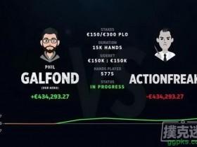 【GG扑克】Galfond & ActionFreak挑战赛:Galfond赢得超过€40W