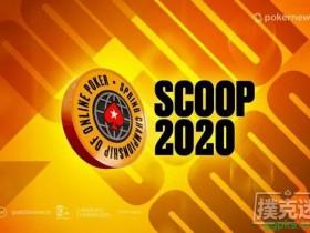 【GG扑克】SCOOP延长,将至少会发出1.35亿美元
