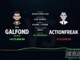 【GG扑克】Galfond挑战赛Day11:ActionFreak赢得€23,363.64