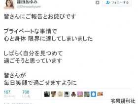 【GG扑克】惊!篠田步美即将引退?