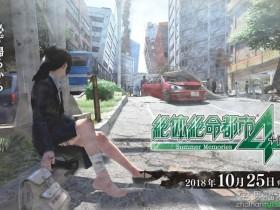 【GG扑克】《绝体绝命都市4》定于10月25日发售‧再次灾难求生