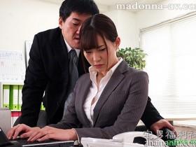 【GG扑克】JUY-843:美谷朱里最新番号,被讨人厌的上司连续硬上!