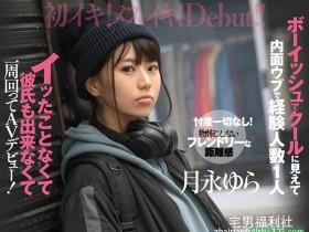 【GG扑克】CAWD-063:月永由罗最新番号,希美まゆ二世?!男孩子气的她其实超级M!