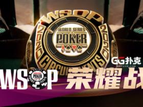【GG扑克】WSOPC荣耀战报 中国军团比赛实力不容小觑,争夺冠军金戒指把握最后两周!