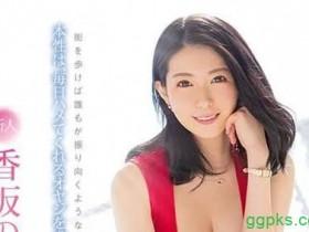 【GG扑克】香坂乃亚(香坂のあ):一个不输山岸逢花的新人