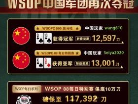 【GG扑克】WSOPC每日赛况更新!5月17日 中国军团再次夺冠