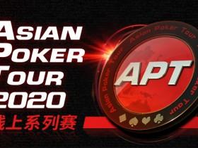 【GG扑克】携手APT亚洲扑克巡回赛线上系列赛