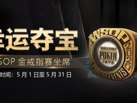 【GG扑克】幸运夺宝 WSOP金戒指赛坐席