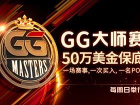 【GG扑克】GG大师赛50万美金保底