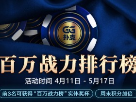 【GG扑克】百万战力排行榜活动
