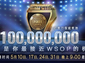 【GG扑克】WSOP金戒指中国区专享