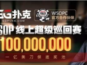【GG扑克】WSOP线上超级巡回赛完整赛程公布