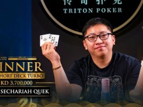 【GG扑克】Quek Sechariah Sheng摘得传奇短牌涡轮赛桂冠,入账$481,000