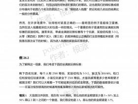 【GG扑克】扑克中的数学-第五部分-15: 泡沫阶段、单桌锦标赛——锦标赛XIV