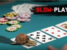 【GG扑克】两个必须慢玩的扑克场合