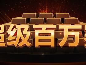 【GG扑克】超级百万赛