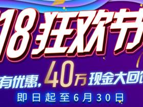 【GG扑克】618狂欢有优惠,粉丝大回馈!