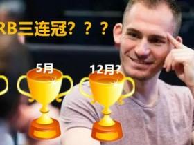 【GG扑克】2018年收尾赛:超高额豪客碗和WPT五钻经典赛
