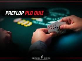 【GG扑克】PLO翻前策略测试,据说只有5%的人能够全对!