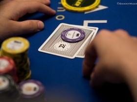【GG扑克】牌局分析:避免在多人底池激进地游戏弱同花听牌