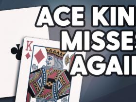【GG扑克】AK在错过翻牌时应该如何游戏?