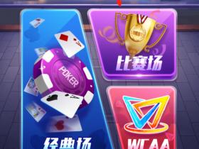 【GG扑克】《德州扑克大师》奖励再升级,Iphone、Ipad零元取!