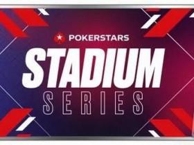 【GG扑克】某知名国际平台Stadium Series系列赛中国选手两入决赛桌