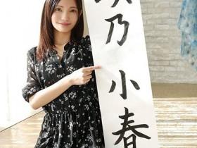 【GG扑克】MIDE-640:AV界新指标! 日俄混血美少女咲乃小春超大型专属女优登场!