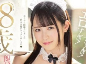 【GG扑克】最强女仆小野六花,服务至上!